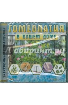 Гомеопатия в вашем доме (CDpc)