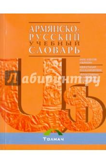 Армянско-русский учебный словарь (со справочным материалом п произношению и словообразованию)