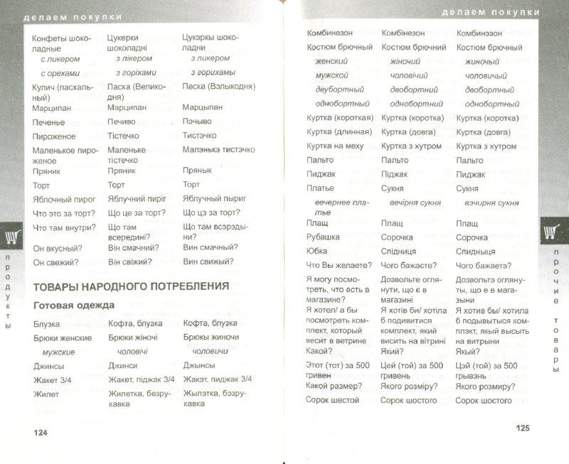 украинский разговорник с переводом на русский - фото 7