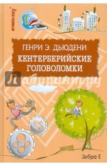 Дьюдени Генри Э. Кентерберийские головоломки
