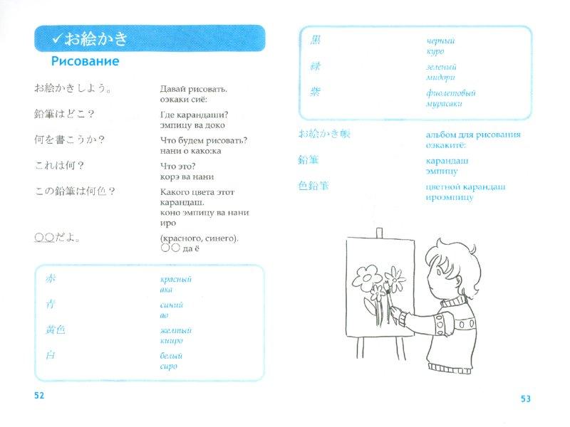 Иллюстрация 1 из 5 для Японский с мамой. Книга (+CD) - Т. Камосита | Лабиринт - книги. Источник: Лабиринт