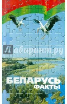 Беларусь. Факты