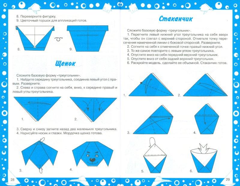 Иллюстрация 1 из 16 для Оригами - Оксана Смородкина   Лабиринт - книги. Источник: Лабиринт