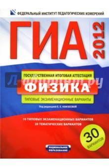ГИА-2012. Физика. Типовые экзаменационные варианты. 30 вариантов