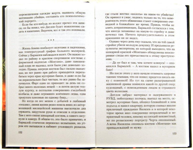 Иллюстрация 1 из 4 для По следу Черта (Татуированная кожа-3) - Данил Корецкий   Лабиринт - книги. Источник: Лабиринт