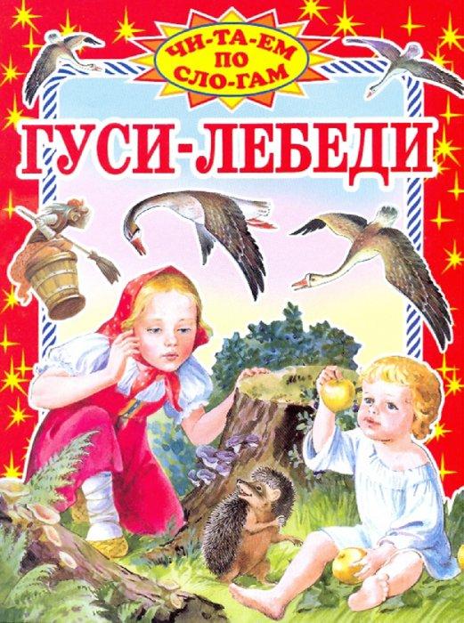 Иллюстрация 1 из 5 для Гуси-лебеди (Комплект из 5 книг) - Толстой, Андерсен | Лабиринт - книги. Источник: Лабиринт