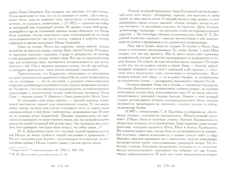 Иллюстрация 1 из 6 для Достоевский над бездной безумия - Кузнецов, Лебедев   Лабиринт - книги. Источник: Лабиринт