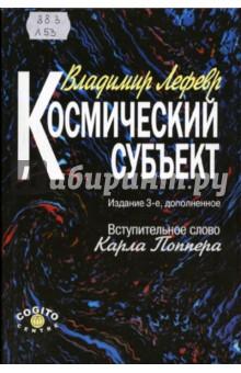 Космический субъектКлассическая и профессиональная психология<br>Эта книга, первое издание которой вышло в 1996 году, посвящена развитию сильного антропного принципа. В соответствии с этим принципом, законы, заложенные в фундамент Вселенной таковы, что в ней с неизбежностью должны возникнуть существа подобные человеку. Автор приходит к неожиданному выводу, что подобие заключается не столько в том, что эти существа способны к техническому прогрессу, как в том, что они обладают совестью, которая понимается как способность к многократному самоосознанию в процессе выбора. Автор строит термодинамическую модель существа, обладающего совестью, и показывает, что такие существа могут обмениваться эмоциями, используя систему кодов, похожую на человеческую музыку. Еще в 1967 году, в книге Конфликтующие структуры автор увидел возможность построения Биокосмологии - единой модели, которая свяжет законы живого и разумного с законами физического мира. Книга Космический субъект - шаг в этом направлении.<br>3-е издание, дополненное.<br>