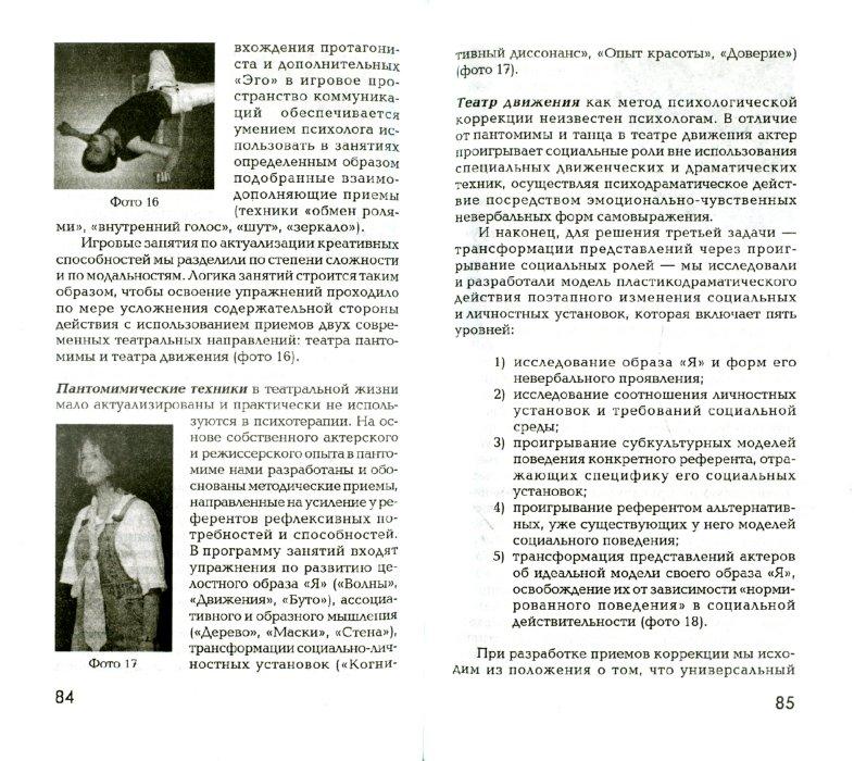 Иллюстрация 1 из 7 для Пластикодрама: Новые направления в арт-терапии - Владимир Никитин | Лабиринт - книги. Источник: Лабиринт