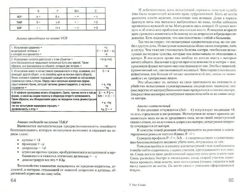 Иллюстрация 1 из 6 для Тест Сонди. Практическое руководство - В. Николаев | Лабиринт - книги. Источник: Лабиринт