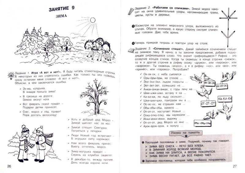 Иллюстрация 1 из 25 для 36 занятий для будущих отличников. Рабочая тетрадь для дошкольников в 2-х частях - Людмила Мищенкова | Лабиринт - книги. Источник: Лабиринт