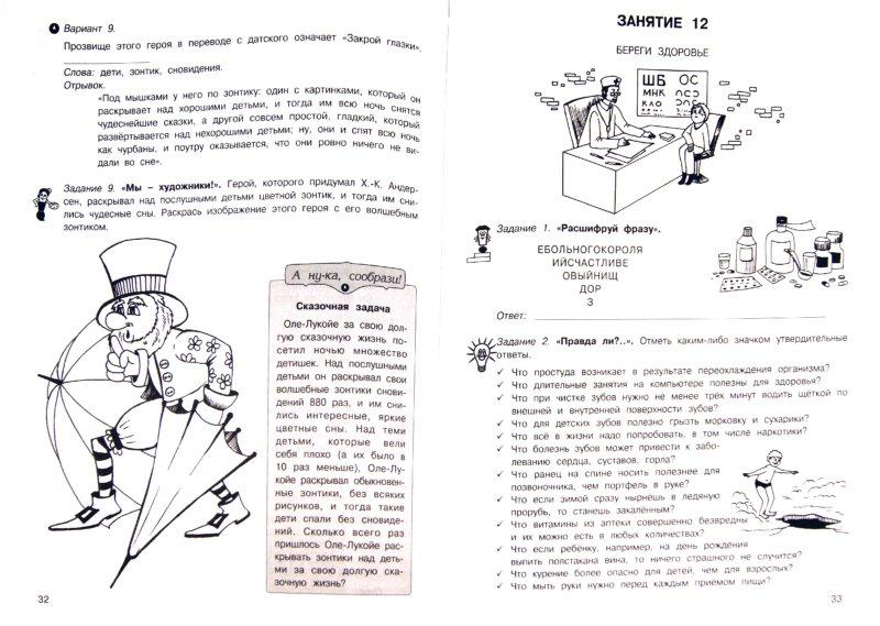 Иллюстрация 1 из 10 для 36 занятий для будущих отличников. Рабочая тетрадь для 3 класса в 2-х частях. ФГОС - Людмила Мищенкова | Лабиринт - книги. Источник: Лабиринт