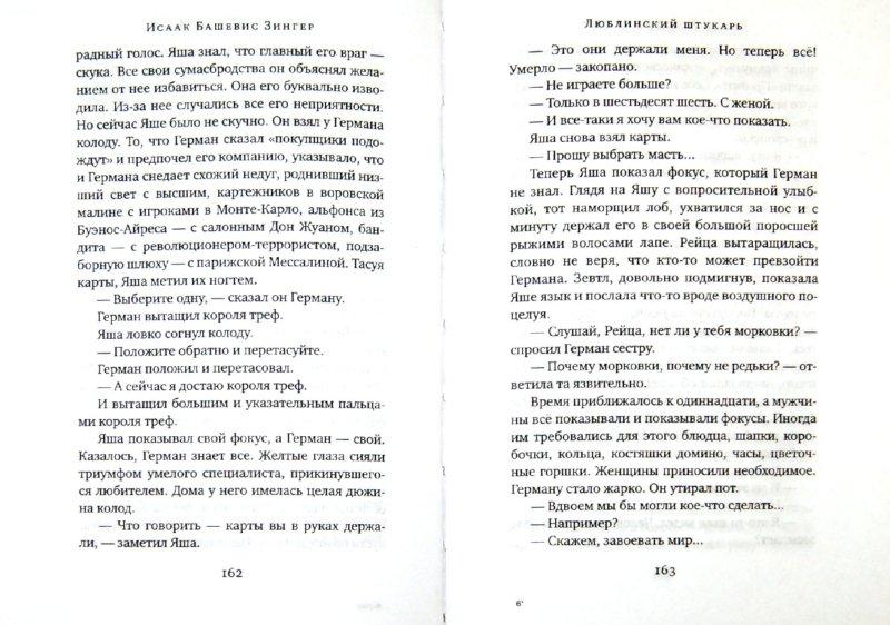 Иллюстрация 1 из 11 для Люблинский штукарь - Исаак Зингер | Лабиринт - книги. Источник: Лабиринт