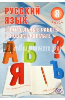 Русский язык.  8 класс. Контрольные работы в новом формате