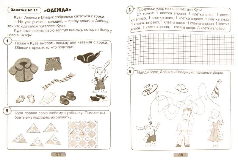 Иллюстрация 1 из 13 для Я готовлюсь стать учеником. Тетрадь для психологической подготовки ребенка к школе. Часть 1 - Половникова, Черикова   Лабиринт - книги. Источник: Лабиринт