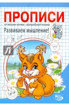 Никольская, Полярный - Прописи. Развиваем мышление! обложка книги