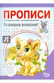 Никольская, Полярный - Прописи. Развиваем внимание! обложка книги