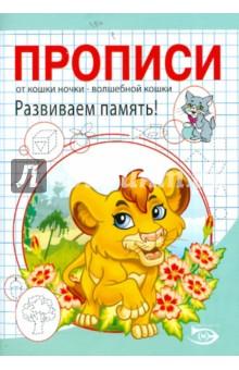 Никольская, Полярный - Прописи. Развиваем память! обложка книги