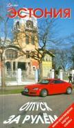 Е. Голомолин: Эстония. Отпуск за рулем. Путеводитель