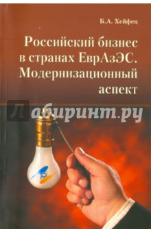Российский бизнес в странах ЕврАзЭС. Модернизационный аспект