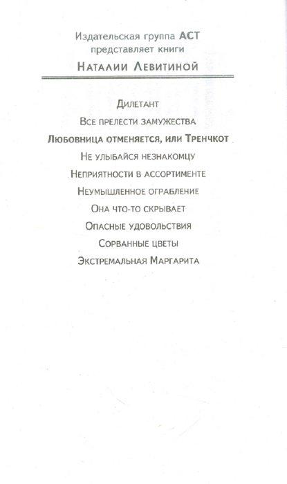 Иллюстрация 1 из 5 для Любовница отменяется, или Тренчкот - Наталия Левитина | Лабиринт - книги. Источник: Лабиринт