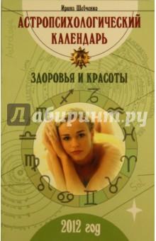 Астропсихологический календарь здоровья и красоты 2012