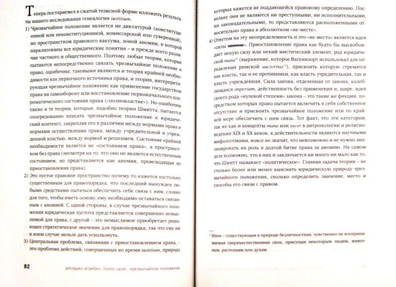 Иллюстрация 1 из 12 для Homo Sacer. Чрезвычайное положение - Джорджо Агамбен | Лабиринт - книги. Источник: Лабиринт