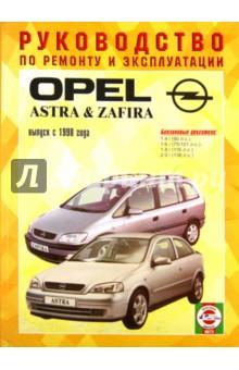 Обложка книги Руководство по ремонту и эксплуатации OPEL Astra / Zafira, бензин