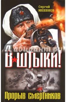 Михеенков Сергей Егорович В штыки! Прорыв смертников