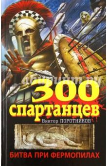 Поротников Виктор Петрович 300 спартанцев. Битва при Фермопилах