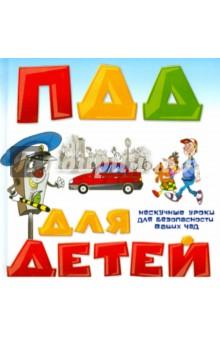 ПДД для детейЭтикет. Внешность.Гигиена. Личная безопасность<br>Книга предназначена для детей в возрасте от 6 до 12 лет. Издание содержит самые важные правила соблюдения безопасности на дорогах, иллюстрированные яркими цветными картинками для лучшего запоминания. Текст написан простым и увлекательным языком. Позаботьтесь о безопасности своего ребенка!<br>Для старшего дошкольного возраста.<br>4-е издание, исправленное и дополненное.<br>