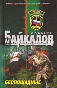 Байкалов Альберт Беспощадные