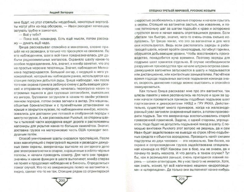Андрей загорцев книги