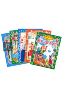 Лиса, заяц и петух. Комплект из 5 книг