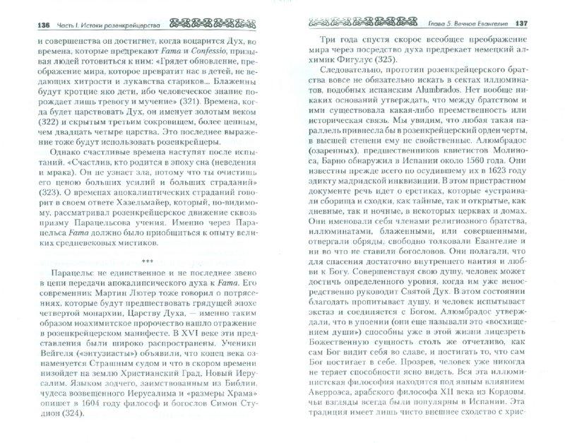 Иллюстрация 1 из 10 для История розенкрейцеров и история франкмасонства - Поль Арнольд | Лабиринт - книги. Источник: Лабиринт