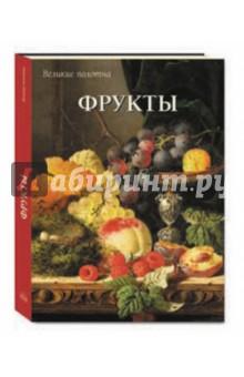 ФруктыЗарубежные художники<br>Фрукты и овощи, подобно цветам, обладают значениями в культуре, и в книге эти значения указываются. Плоды обращены сразу к трем чувствам человека - к зрению, обонянию и вкусу. А вкус, в свою очередь, в XVII веке приобретает не только буквальное значение, но и еще одно - умение человека наслаждаться произведениями искусства. Поэтому фрукты на натюрмортах становятся не только изображениями еды, но и важными эстетическими объектами, несущими в себе информацию о людях той или иной эпохи и их представлениях о мире. Читателю будет интересно узнать, что символика фруктов тесно связана со строением человеческого тела. Сок граната или красное виноградное вино уподоблялись Крови Христовой, а затем - и любой праведной крови, и тоже связывались с мотивами бессмертия и воскресения. Приведены основные значения фруктов в искусстве. В книге можно увидеть, как развивалась натюрмортная живопись до Караваджо и после. <br>Книга предназначена широкому кругу любителей живописи. Она будет интересна и преподавателям и студентам художественных вузов и училищ.<br>Составитель: Астахов Андрей.<br>