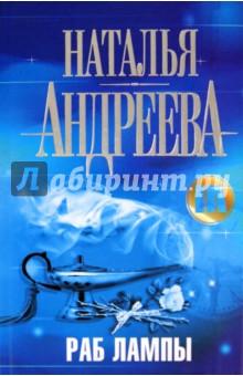 Андреева Наталья Вячеславовна Раб лампы
