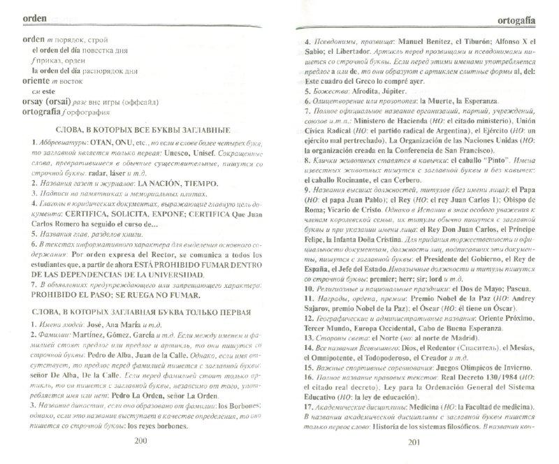 Иллюстрация 1 из 16 для Современный испанский язык. Все трудности испанского языка - Иван Мельцев   Лабиринт - книги. Источник: Лабиринт