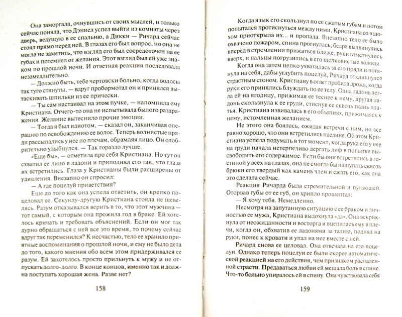 Иллюстрация 1 из 19 для Загадочное превращение - Линси Сэндс | Лабиринт - книги. Источник: Лабиринт