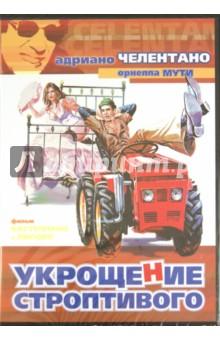 Кастеллано Франко, Пиполо Джузеппе Укрощение строптивого (DVD)