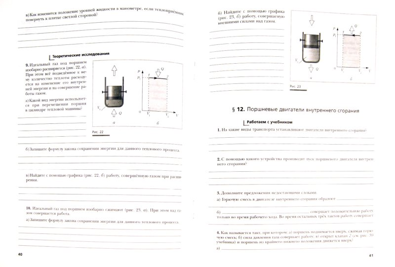 Гдз-рабочая тетрадь по физики 7 классхижнякова ,синявина,холина,алексеев, шилова