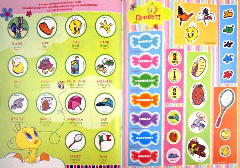 Иллюстрация 1 из 15 для Словарик с наклейками. В городе. Для детей от 7 лет | Лабиринт - книги. Источник: Лабиринт