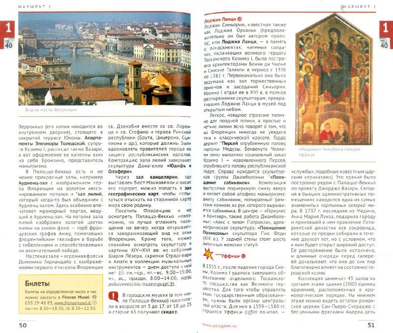 Иллюстрация 1 из 7 для Флоренция. Путеводитель - Моника Пельц   Лабиринт - книги. Источник: Лабиринт