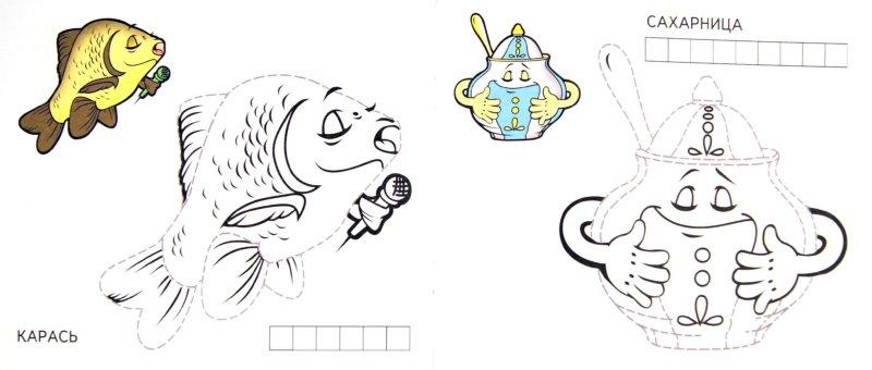 Иллюстрация 1 из 11 для Апельсин | Лабиринт - книги. Источник: Лабиринт