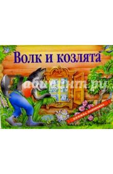 Обложка книги Волк и козлята