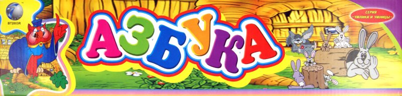 Иллюстрация 1 из 2 для Азбука. Электронная игра-плакат (218/104880) | Лабиринт - книги. Источник: Лабиринт