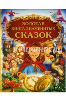 Золотая книга знаменитых сказок