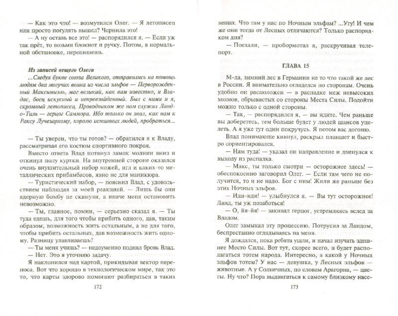 Иллюстрация 1 из 2 для План Арагорна - Сергей Бадей | Лабиринт - книги. Источник: Лабиринт