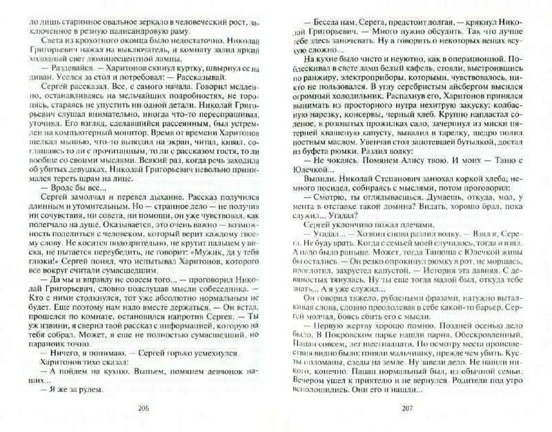 Иллюстрация 1 из 13 для Эффект искажения - Диана Удовиченко | Лабиринт - книги. Источник: Лабиринт