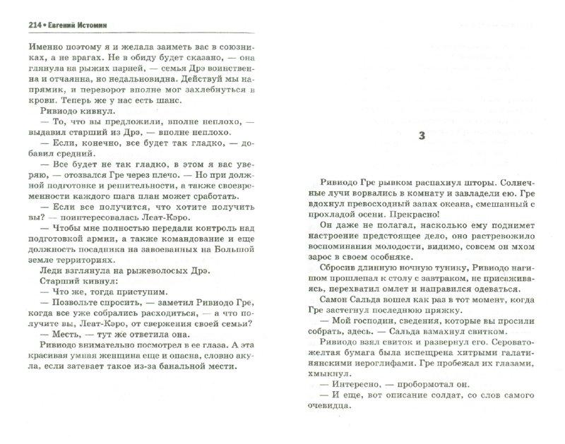 Иллюстрация 1 из 2 для Трава на пепелище - Евгений Истомин | Лабиринт - книги. Источник: Лабиринт